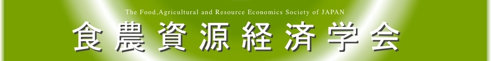 The Food, Agricultural and Resource Economic Society of JAPAN